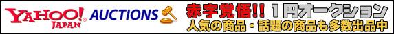 赤字覚悟! 1円オークション