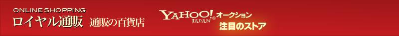 ロイヤル通販 Yahoo!オークションストア